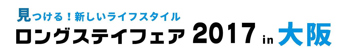 ロングステイフェア2017 in 大阪