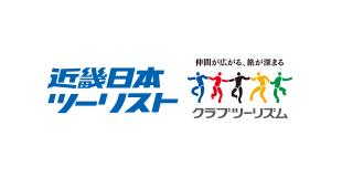 KNT-CTホールディングス株式会社