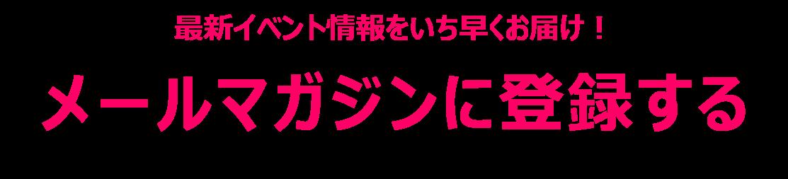 ロングステイフェア2019 in 東京
