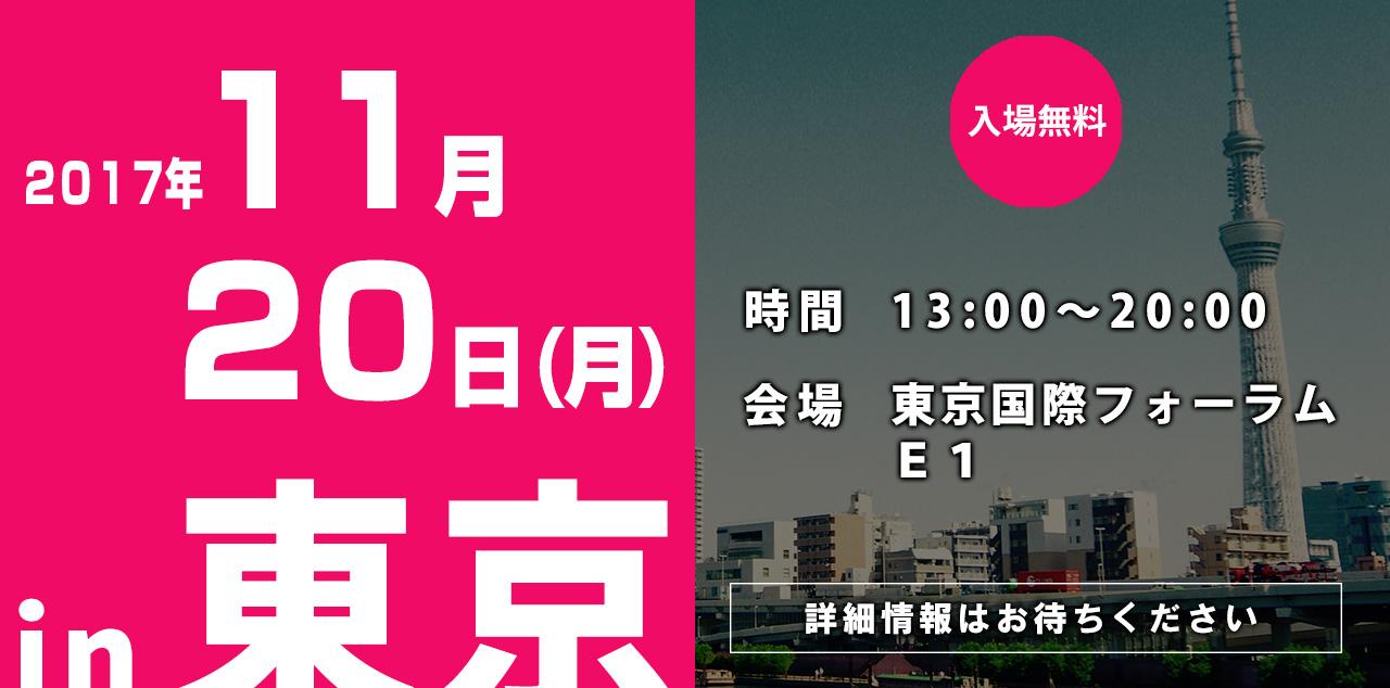 フェア2017in 東京