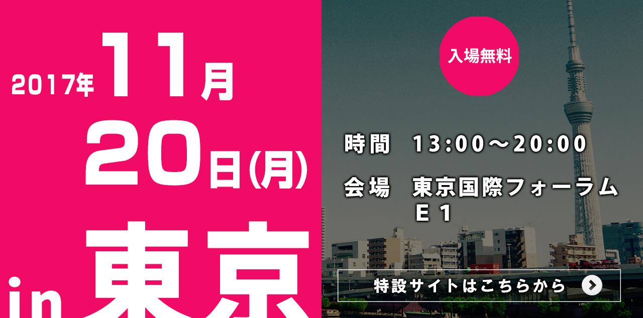 総合東京バナー2017